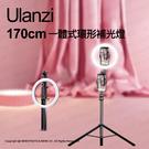 【可刷卡】ulanzi 一體式直立環形補光燈 手機 便攜三腳架 網美直播 170cm 可調光 薪創數位