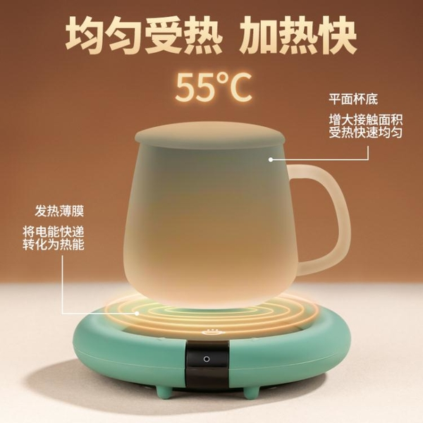 55℃度暖暖杯調溫自動恒溫暖杯墊水杯智慧控溫可加熱燒水usb底座 「限時免運」