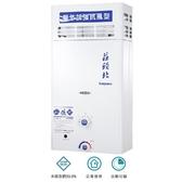 送標準安裝 莊頭北 10L公寓用屋外加強抗風型電池熱水器 TH-5107RF 天然瓦斯