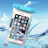 手機防水袋水下拍照手機防水袋溫泉游泳手機通用iphone7plus觸屏包6s潛水套 數碼人生
