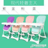 寶寶餐椅兒童多功能可摺疊bb凳子便攜式嬰兒椅子吃飯餐桌椅座椅WD【中秋全館免運】