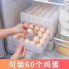 冰箱用裝放雞蛋收納盒抽屜式凍餃子盒多層保鮮雞蛋盒子專用的架托 【優樂美】