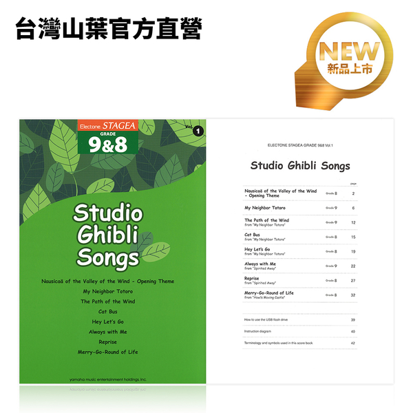 Yamaha Electone STAGEA GRADE 9&8級(初級) Vol.1 吉卜力曲集(附USB音色) 官方獨賣樂譜