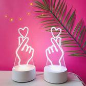 【全館】82折韓國INS比心手勢臺燈LED少女心小夜燈房間布置裝飾燈拍照道具禮物中秋佳節