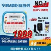 【單機限量】Brother PT-D200DR Doraemon 哆拉A夢 創意自黏標籤機