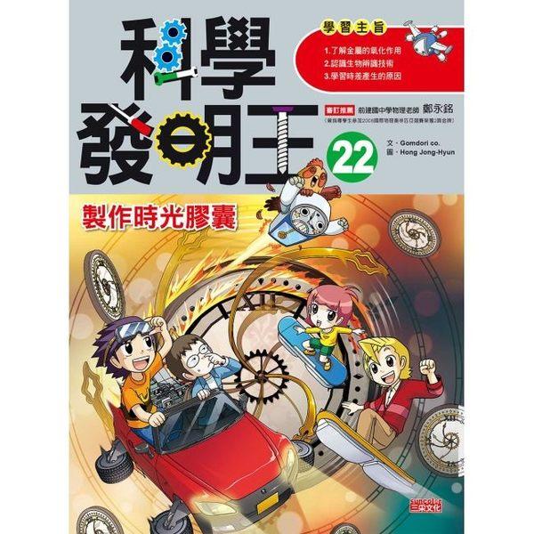 科學發明王22:製作時光膠囊   三采(購潮8)
