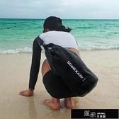 防水袋 游泳包沙發防水桶包單肩背包浮潛漂流海邊戶外旅游收納袋 【全館免運】