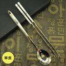 PUSH! 餐具用品韓國抗菌耐摔不銹鋼餐...