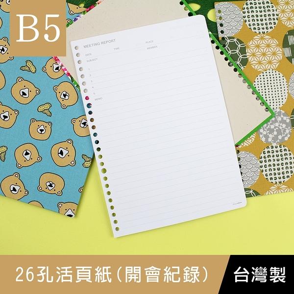 【網路/直營門市限定】珠友 SC-72010 B5/18K 26孔活頁紙(開會記錄)/筆記內頁/20張