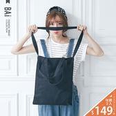 帆布包 手提斜背綁式休閒兩用袋-BAi白媽媽【150001】