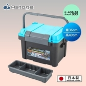 日本 Astage 密封防塵超納重收納工具箱 SBS 500型 藍色
