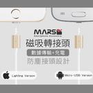 【marsfun火星樂】MARS超強磁吸頭 磁吸轉接頭 不含充電線 Micro USB 轉 Lightning /Apple/Android/iPhone 6 6s金屬