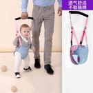 學步帶嬰幼兒學走路嬰兒學走路學行帶護腰型防勒防摔學步神器夏季 小山好物