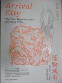 【書寶二手書T3/社會_NAW】落腳城市-最終的人口大遷徙與世界的未來_道格‧桑德斯