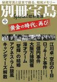 昭和発掘黄金の時代、再び(別冊宝島)日文書