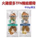 GooToe火雞優多(單支入(中) TFN機能嚼骨系列-關節/骨質保健嚼骨