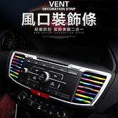 【風口裝飾條】10入 汽車用空調出風口夾條 U型電鍍裝飾條 冷氣風口亮條