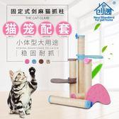 貓籠用貓抓柱/貓架貓跳台貓抓板貓爬架貓爬柱/貓抓柱/麻繩/自製 全館免運88折