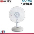 【信源】SPT尚朋堂 12吋桌扇 SF-1266