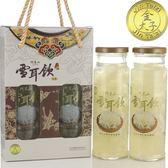 【金太子】阿里山雪耳飲精裝禮盒-2瓶/組