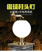 太陽能圍牆燈柱頭燈大門柱子燈戶外圓球燈防水農村超亮家用庭院燈 元旦狂歡購 YTL