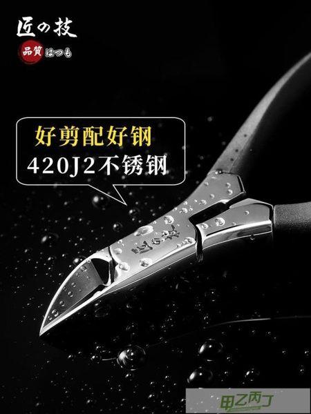 甲溝專用指甲刀單個裝剪腳趾甲日本進口不銹鋼炎鷹嘴修腳鉗  快速出貨