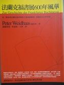【書寶二手書T9/文學_NQE】法蘭克福書展600年風華_衛浩世
