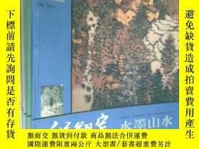 二手書博民逛書店程翔宇水墨山水罕見中國當代著名畫家個案研究Y17851 賈德江