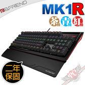 [ PC PARTY  ] B.FRiEND MK1R 二年保固 CHERRY 紅軸 茶軸 青軸 六色 機械式鍵盤
