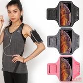 運動臂包 跑步手機臂包運動手機臂套男女通用手臂包臂袋手腕套健身綁帶裝備【快速出貨】