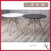 防撥水木板 實木腳 洽談桌 吃飯桌 辦公桌 會議桌 餐桌 木製圓桌 會客桌 書桌 工作桌 客廳桌