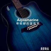 單板復古云杉沙比利41寸民謠吉他初學者學生女初學入門男40寸吉它 zh7018『美好時光』