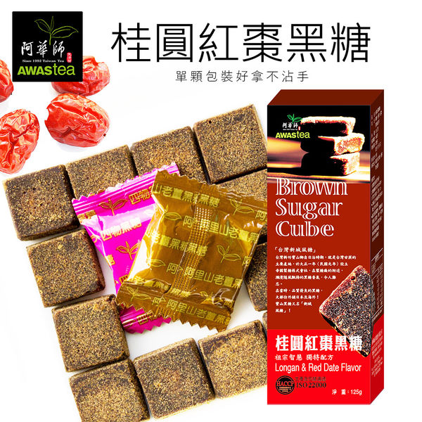 【 阿華師茶業】桂圓紅棗(125g/盒)《美妍小黑糖隨手包》