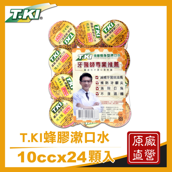 T.KI蜂膠隨身型漱口水10ccx24入