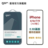 【GOR保護貼】Apple IPhone 8/7/6/6s+/7+/8+ 9H滿版鋼化玻璃保護貼 大視窗水凝玻璃 公司貨現貨