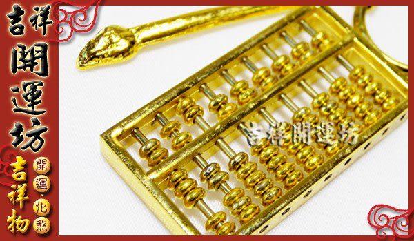 【吉祥開運坊】【助文昌/旺財運:銅文昌筆(狀元筆)+金算盤】硃砂淨化/學生價