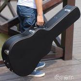 吉他袋吉他盒民謠吉他pu皮箱40/41寸琴盒木吉它琴包防水加厚琴箱YYS 港仔會社