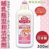 日本品牌【愛兒美Elmie】哺乳瓶溫和清潔劑 021656