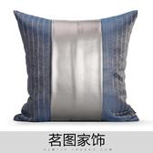 抱枕北歐簡約抱枕現代樣板房間沙發抱枕藍色暗紋機理皮拼接靠墊靠包