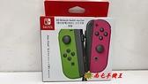 =南屯手機王=【現貨】任天堂 Nintendo Switch Joy-con(左右手套裝) -粉綠 宅配免運費