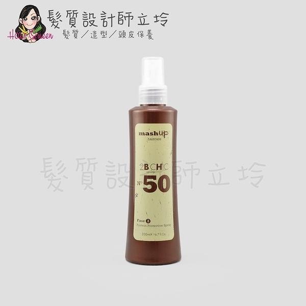 立坽『免沖洗護髮』Mashup 日常保養 N50 角蛋白噴霧200ml HH07 HH04
