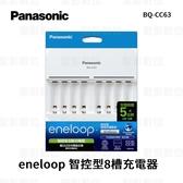 國際 Panasonic eneloop BQ-CC63 智控型 8槽充電器 最多可充 8顆 3號/4號充電電池 8道 公司貨