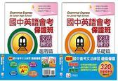 最新國中英語會考超值保證:文法練習基礎篇&進階篇套書