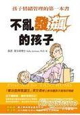 不亂發飆的孩子   孩子情緒管理的第一本