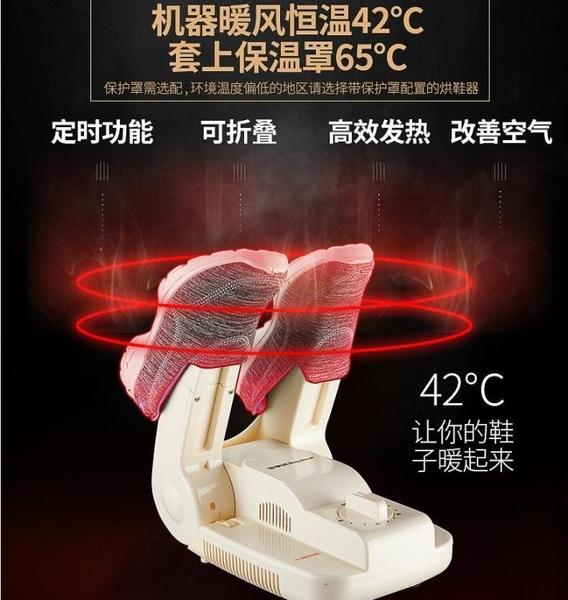 烘鞋器除臭殺菌家用速乾鞋神器鞋子烘乾機烤鞋暖鞋學生冬季YYP【凱斯盾】