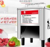 切肉機商用全自動家用電動小型不銹鋼多功能丁切菜切絲切片機台式QM 藍嵐