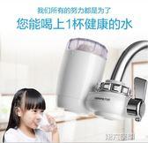 過濾器 凈水器家用 廚房水龍頭過濾器 自來水凈化器濾水器直飲凈水機 第六空間 MKS