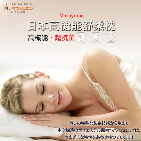 日本高機能舒柔枕