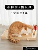 貓抓板 貓抓板不掉屑實木耐磨多功能立式防貓抓沙發保護磨爪貓爪板車玩具