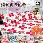 【LASSLEY】鄉村拼布- 枕墊│枕片(六種花色任選 枕頭 枕套)